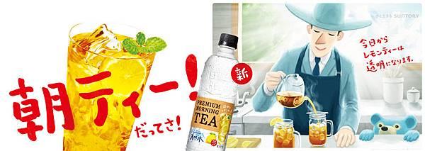 透明檸檬紅茶_代購幫
