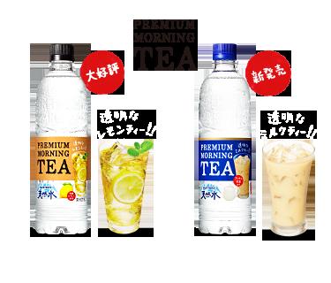 透明奶茶X透明檸檬紅茶_代購幫