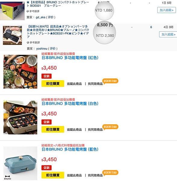 BRUNO 多功能烤盤.jpg