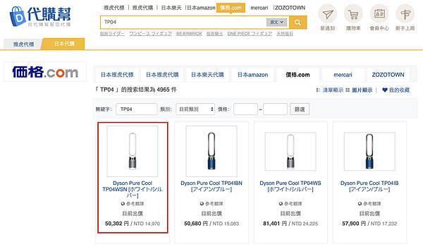 代購幫Dyson TP04空氣清淨機價格為台幣14970元