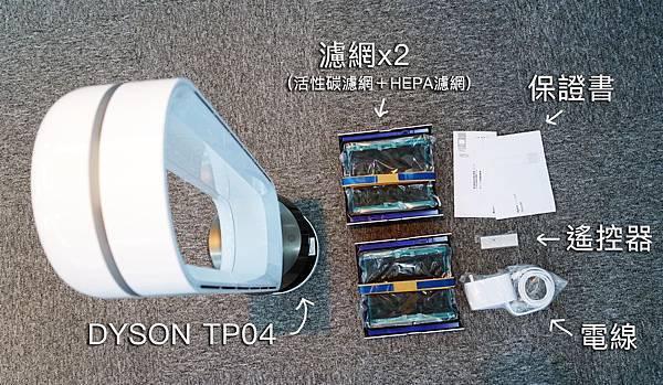 Dyson TP04空氣清淨機內容物為:本體、濾網、保證書、遙控器、插座電線