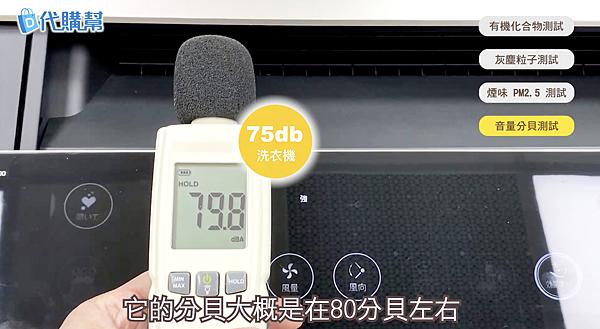 Sharp夏普KI-JP100空氣清淨機,風量強時為79.8分貝