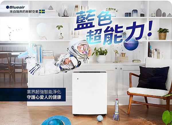 Blueair 空氣清淨機超強淨化能力
