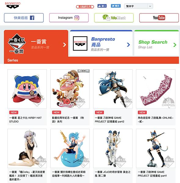 台灣一番賞網站