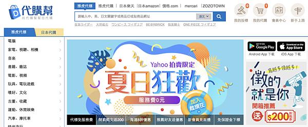 代購幫日本代購網站
