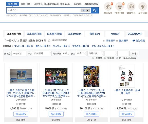 代購幫日本雅虎拍賣搜尋一番賞