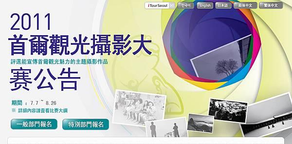 2011 서울관광사진 공모전 (2011首爾觀光攝影大獎)
