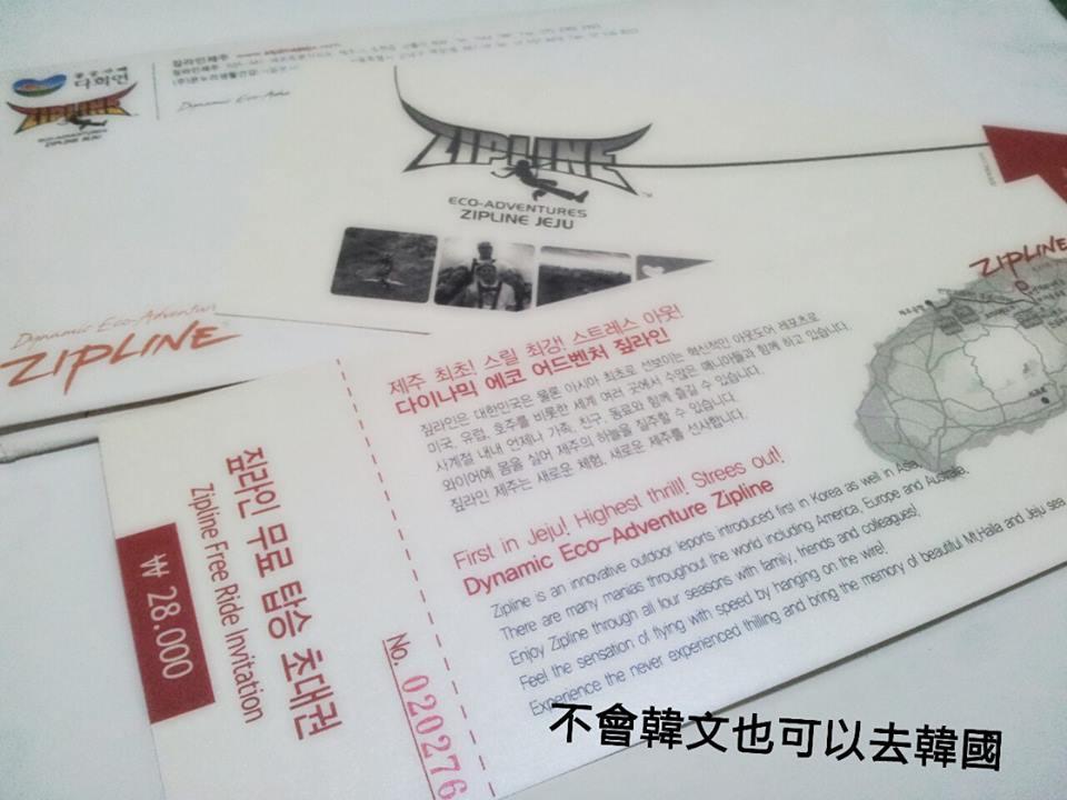 版主贈送》價值韓幣28000元 濟州島茶喜然ZIPLINE門票3張贈獎(已截止) @Gina Lin