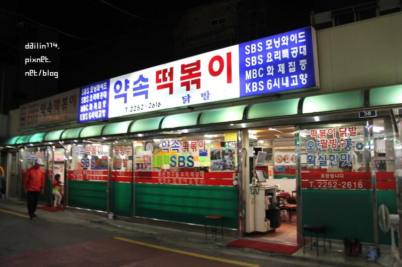 首爾新堂洞》炒年糕街 馬福林老奶奶/約定 我結 紅薯夫婦 鄭容和、徐賢造訪過 신당동떡볶이 골목/타운 @Gina Lin
