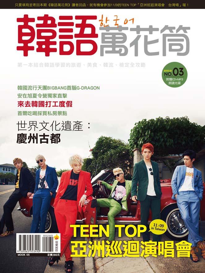台灣雜誌《韓國萬花筒No.3》第三季介紹+免費贈送2本雜誌 (已截止) @GINA環球旅行生活|不會韓文也可以去韓國 🇹🇼