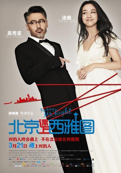 我看電影》北京遇上西雅圖