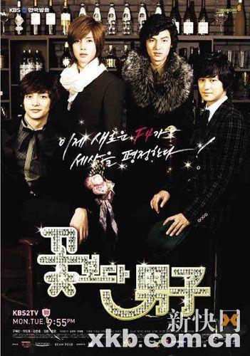 韩版《花样男子》:极度奢华的风流美丽.jpg