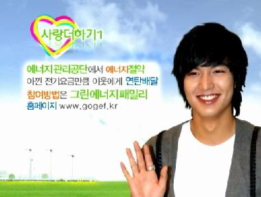 20090710 與李敏鎬一起愛的能源減耗 宣傳活動啟動。.jpg