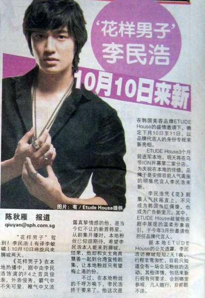 8 September 2009 - LianHe Wanbao.jpg