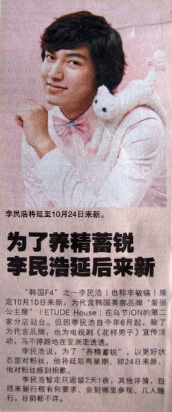 18 September 2009 - Lianhe Zaobao.jpg