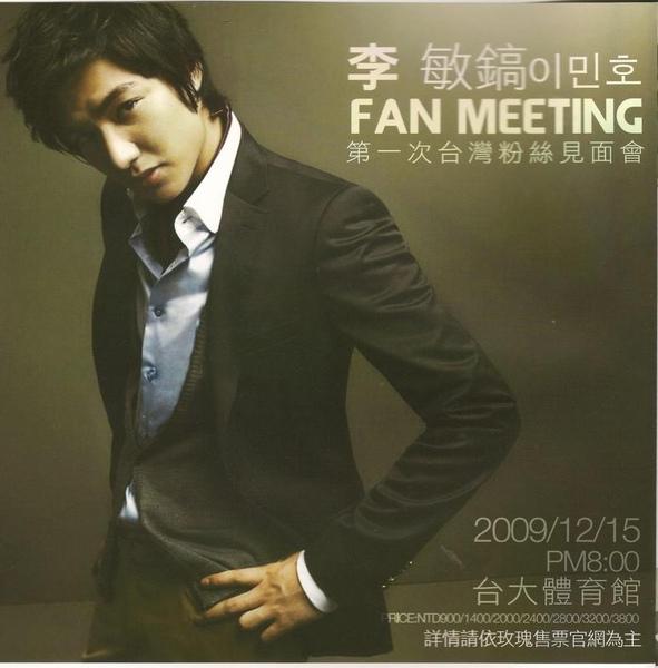 活動》敏鎬2009/12/15 台灣FANS MEETUNG