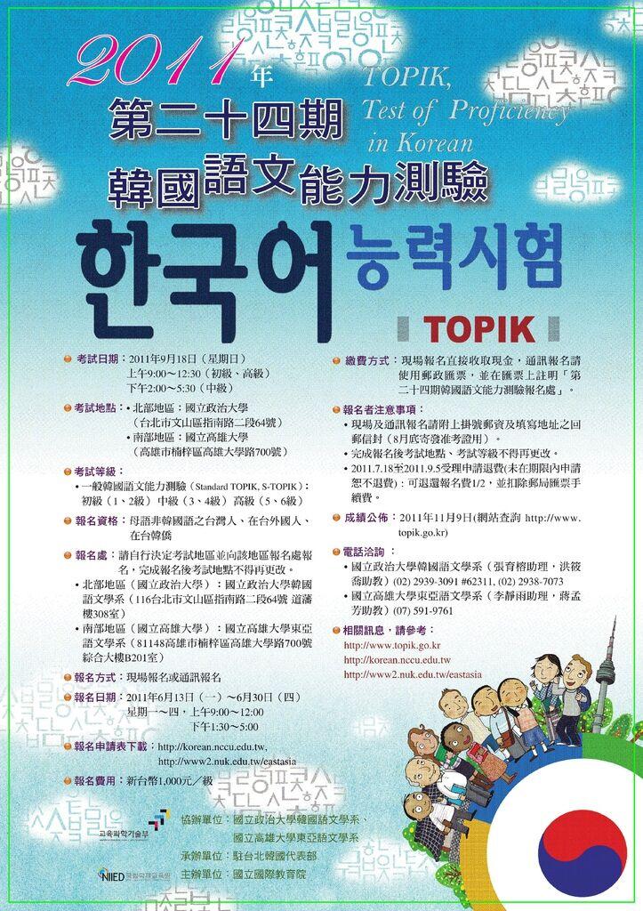 2011年TOPIK 第24期韓國語文能力測驗簡章公告