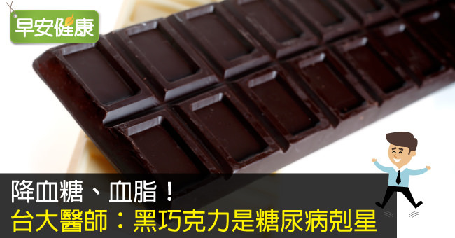 降血糖、血脂!台大醫師:黑巧克力是糖尿病剋星