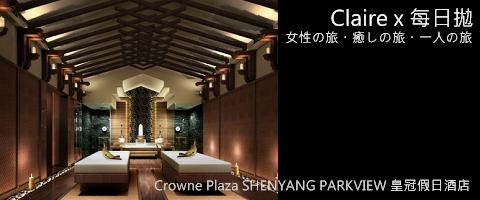 Crowne Plaza SHENYANG PARKVIEW.jpg