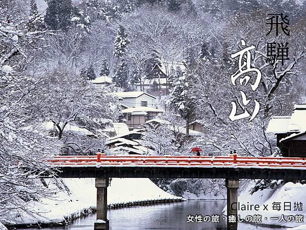 005中橋(冬).jpg