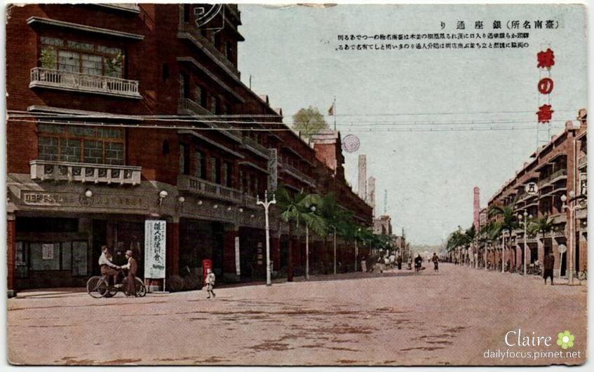taiwan formosa history cities tainan streets taipics04