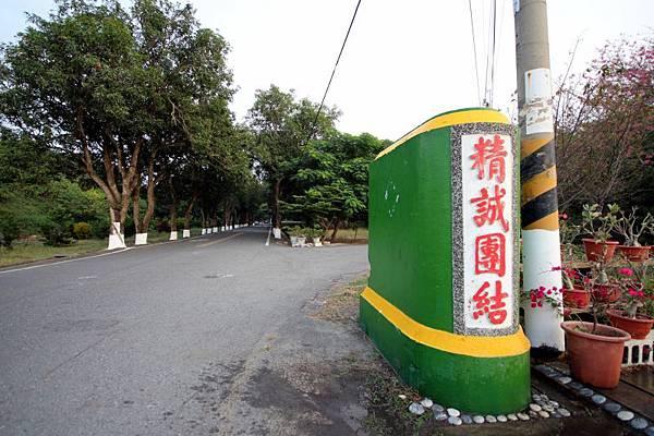 建國眷村3.jpg
