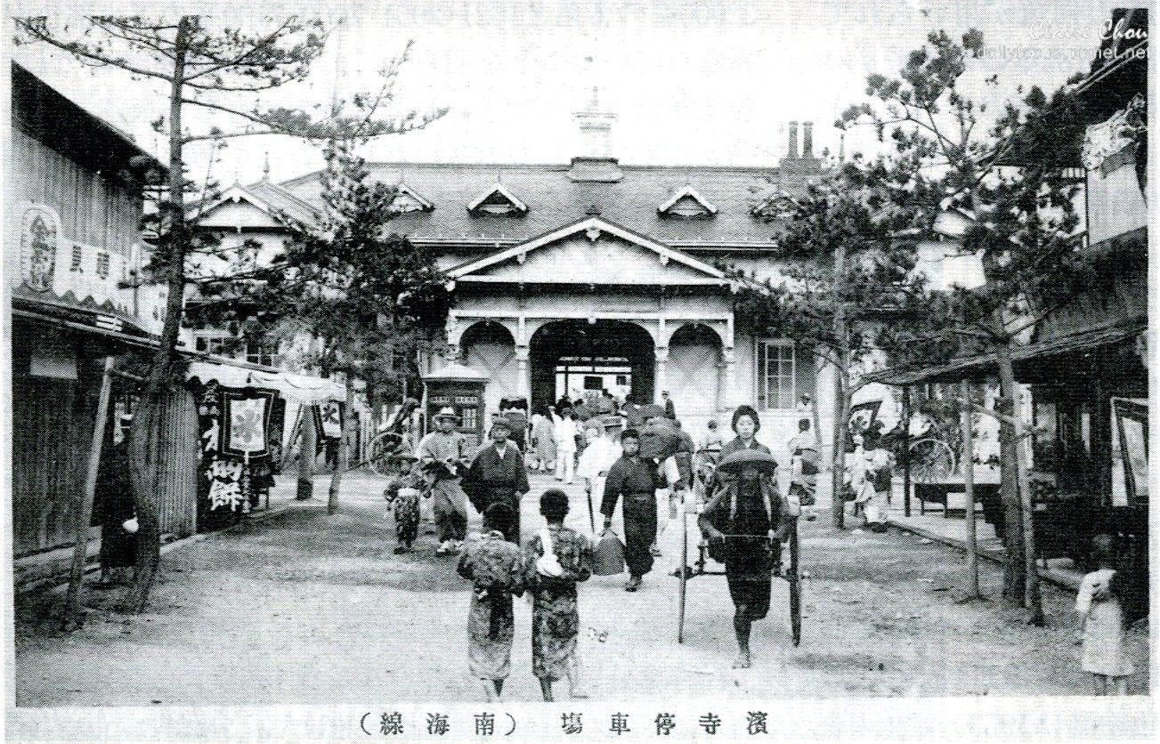 Hamaderakoen_Station_-_old_view