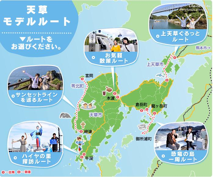 天草地圖.jpg