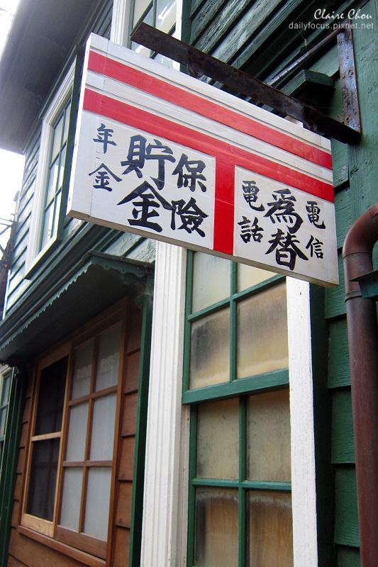 新潟1921.jpg