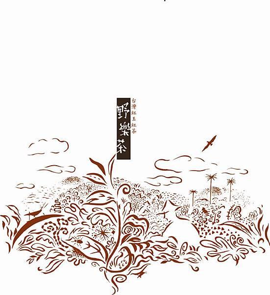 也樂茶1(L)brown紅玉紅茶磁罐jpg.JPG