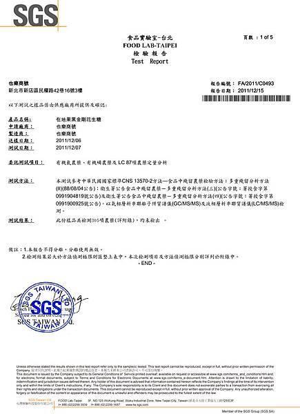 2011第四季305項農藥檢驗報告.jpg