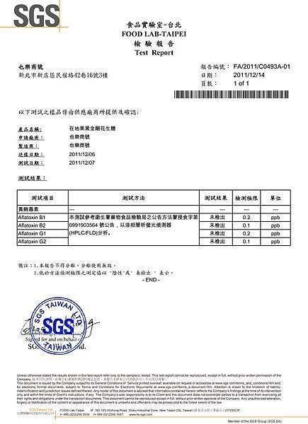 2011第四季黃麴毒素檢驗報告.jpg