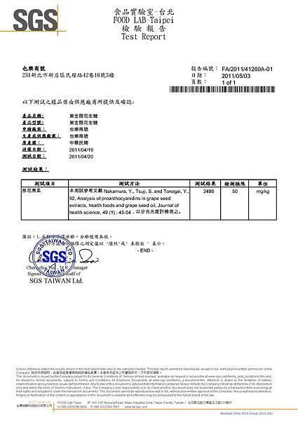 在地果黑金剛花生糖-SGS原花青素含量檢驗報告.jpg