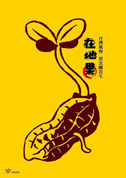 花生上市海報鮮黃A4-1[1].JPG