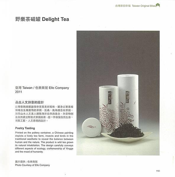 野樂茶與2011臺北世界設計大展
