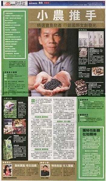 蘋果日報20120529