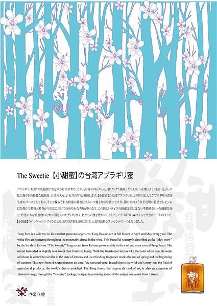 A4直式藍色桐花森林-英日文版本