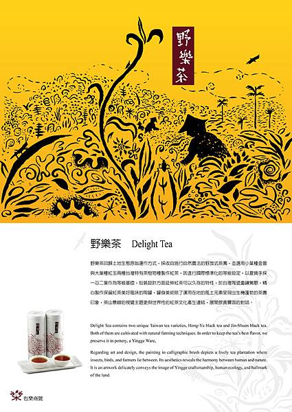 野樂茶中英文版海報-茶山景緻篇