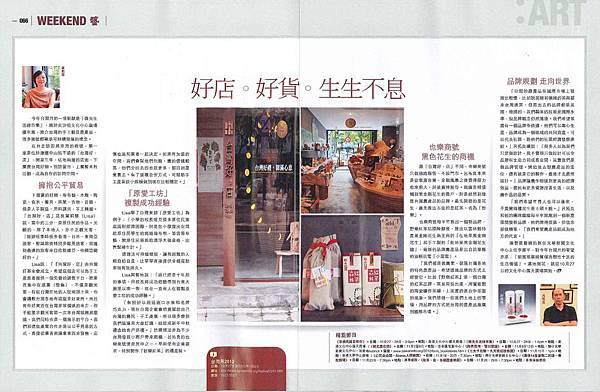 u-magazine360期1018