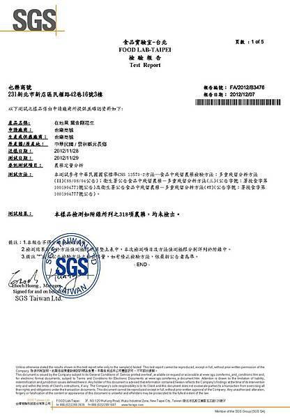 2012第四季在地果318項農藥檢驗報告_頁面_1