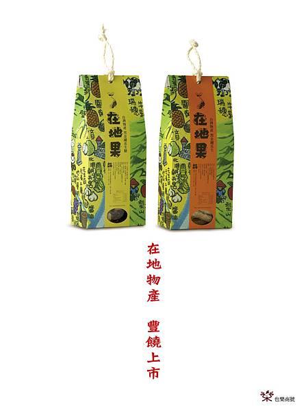 花生禮盒上市海報new-1[1]