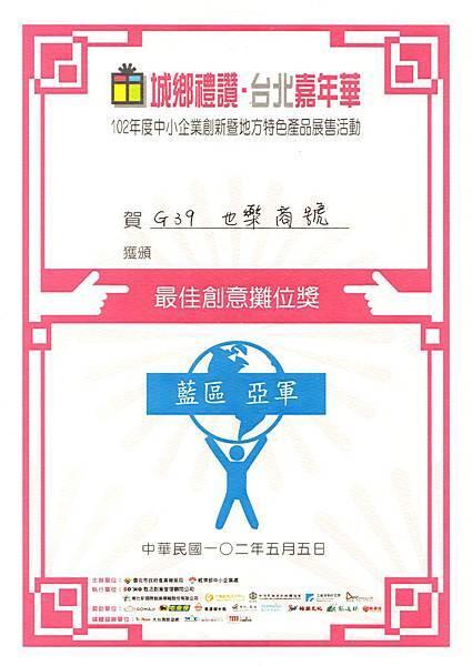 2013城鄉禮讚獎狀013