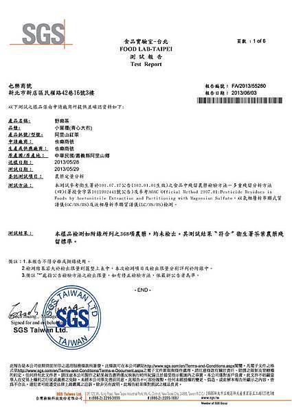 阿里山紅茶葉SGS368項農藥檢驗報告1