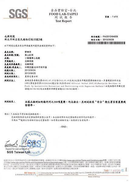 梨山紅茶葉SGS368項農藥檢驗報告1