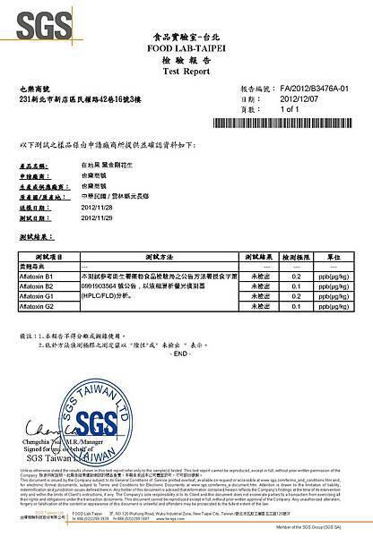 2012第四季在地果黃麴毒素檢驗報告