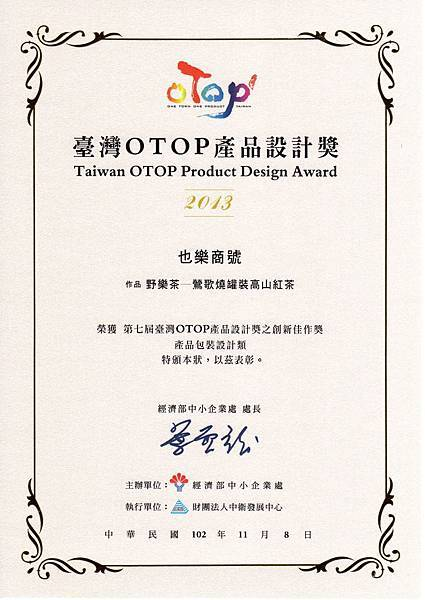 2013臺灣OTOP產品設計獎-創新佳作獎獎狀