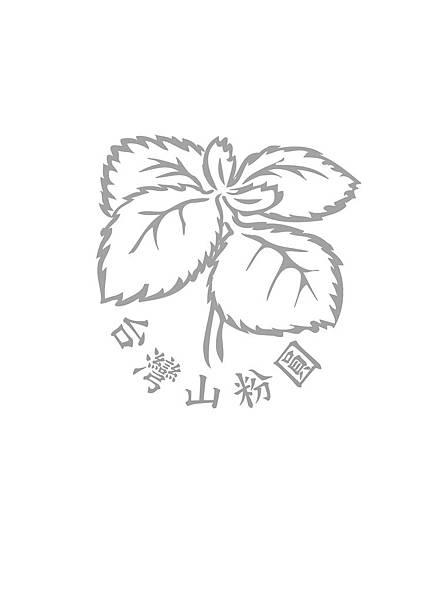 台灣山粉圓