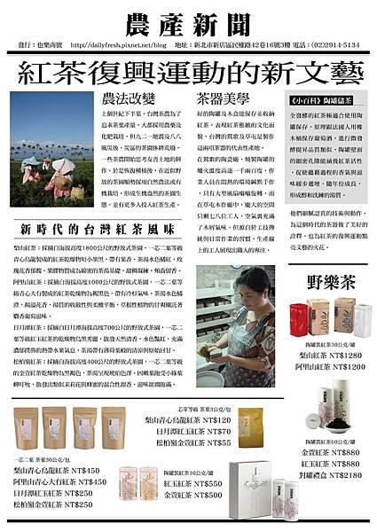 紅茶報紙DM-1
