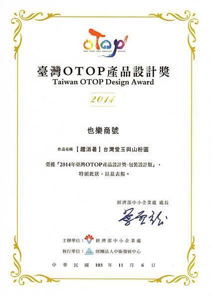 2014臺灣OTOP產品設計獎獎狀