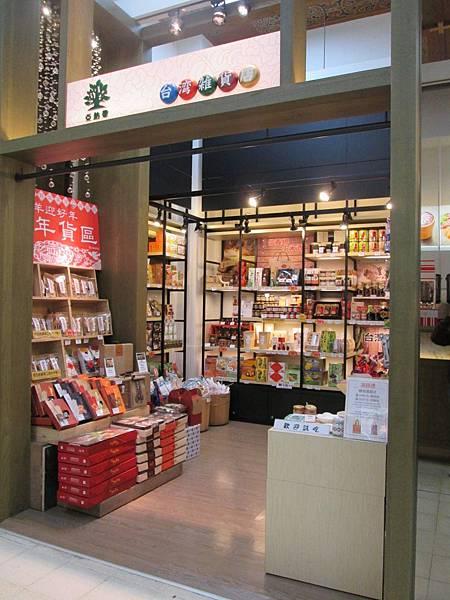 台灣雜貨店3